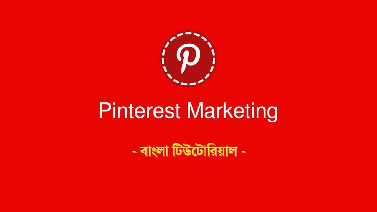 Pinterest Marketing Made Easy (Bangla Video)