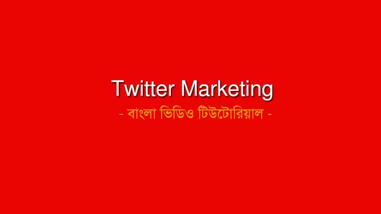 Twitter Marketing Made Easy (Bangla Tutorial)