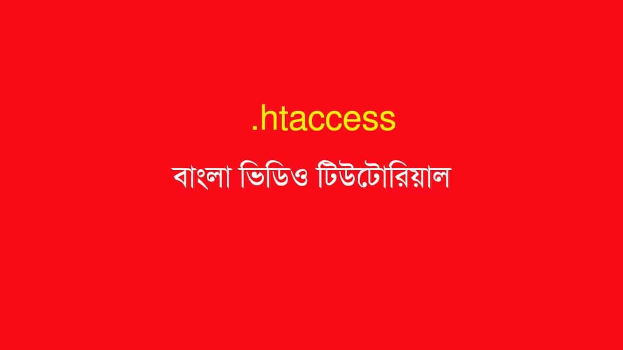 Advanced .htaccess Tutorial for SEO Hacks! – Bangla Video Tut