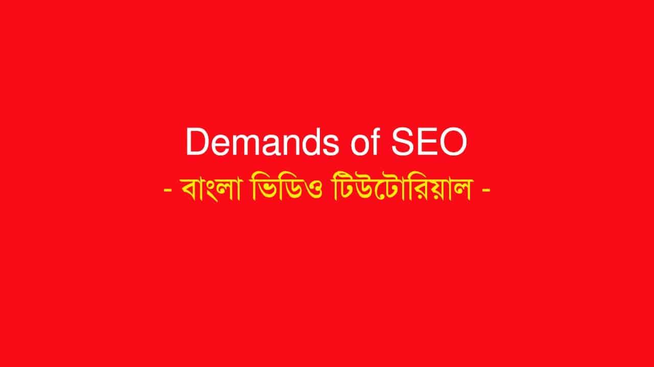 Demands of SEO & Scopes of Jobs Online – Bangla Tutorial