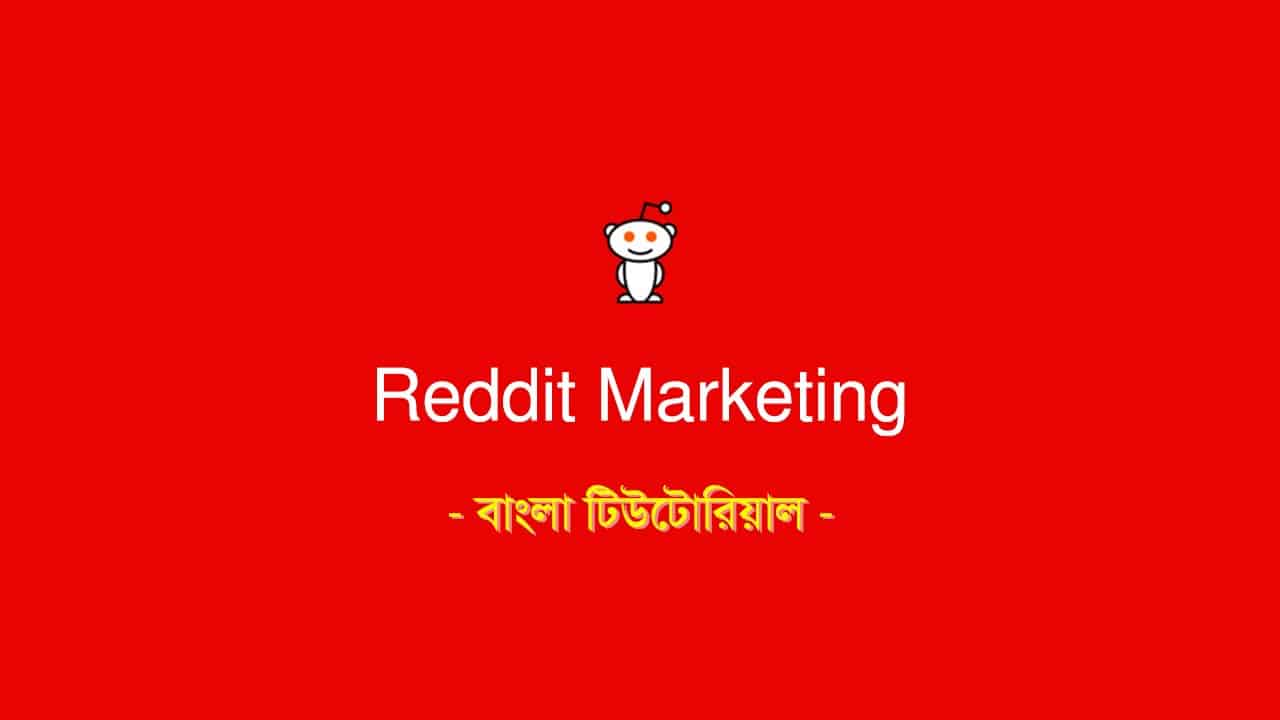 Reddit Marketing Tutorial – Bangla