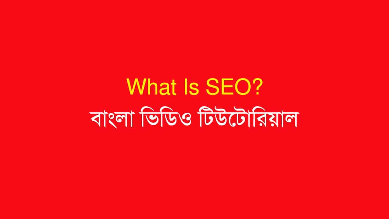 What Is SEO (Search Engine Optimization)? - Bangla Tutorial