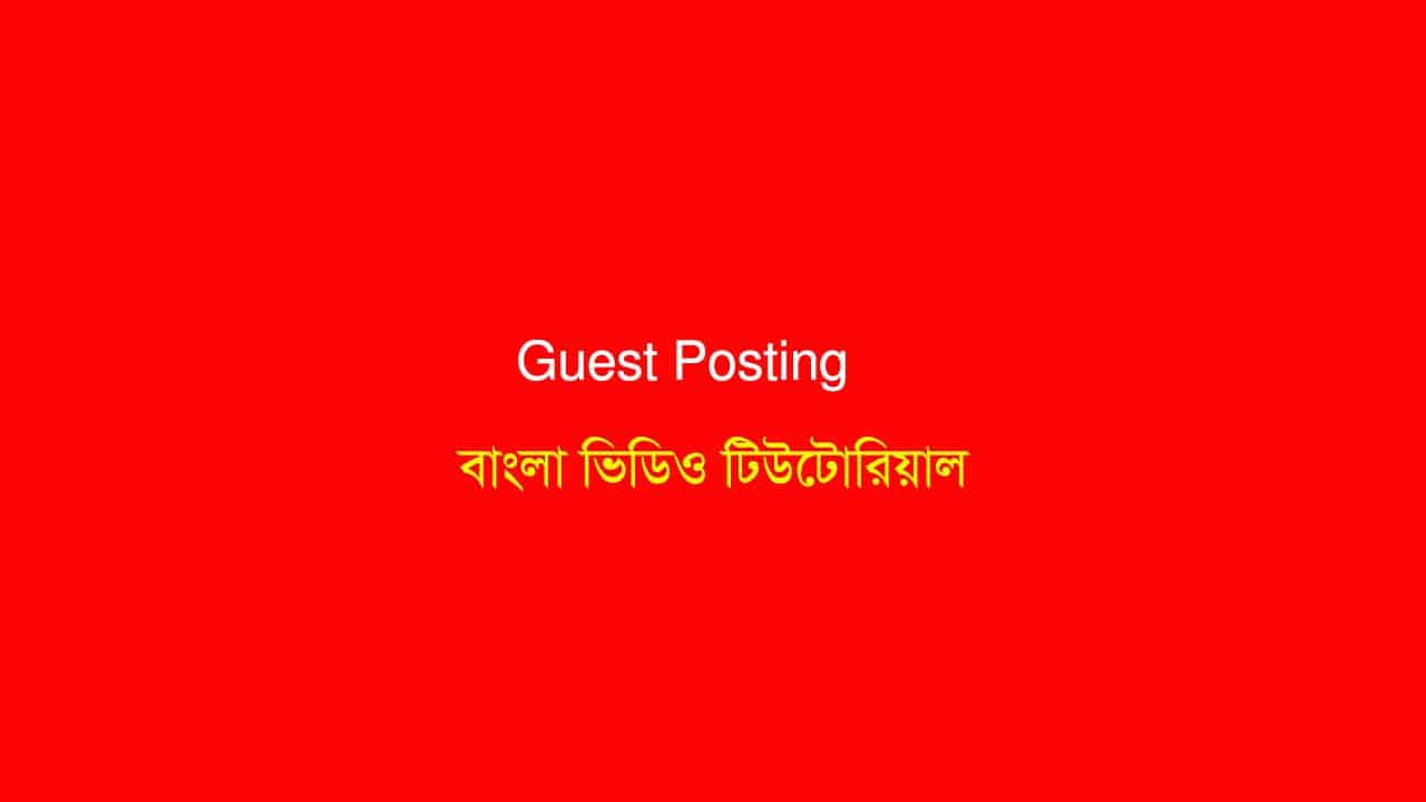 Guest Posting or Outreach Tutorial Bangla (Works In 2018)