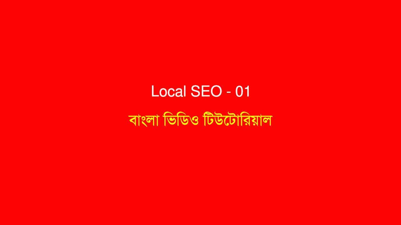 Local SEO Tutorial & NAP with GMB – Part 01