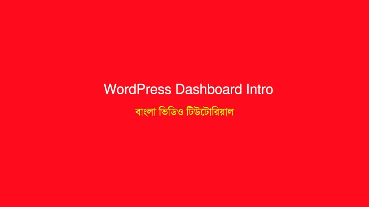 WordPress Dashboard Intro For Absolute Beginners