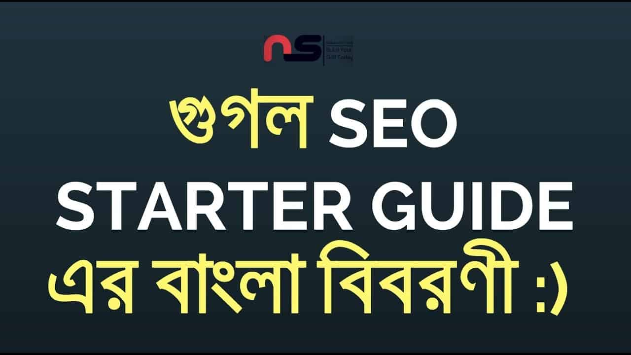 Google SEO Starter Guide Summary in Bangla [With PDF & Resources]