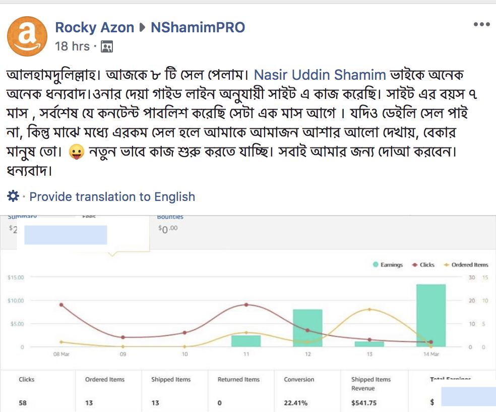Rocky Azon Success