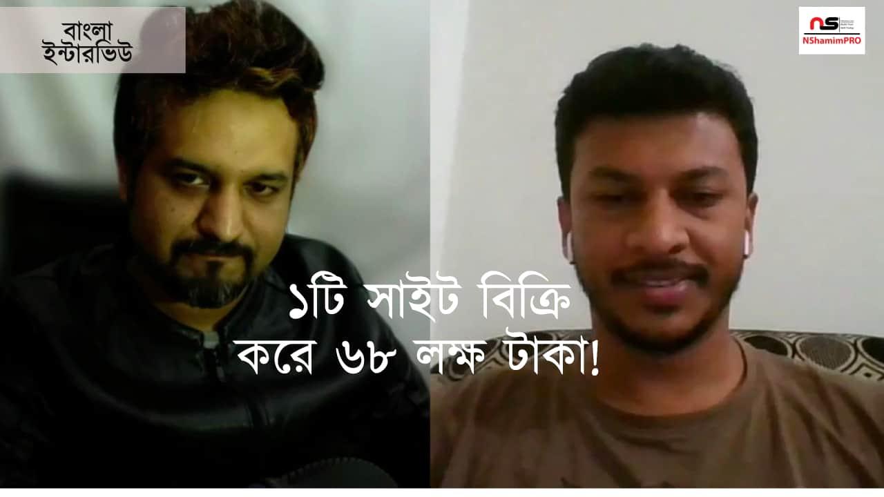 site flipping amazon bangla